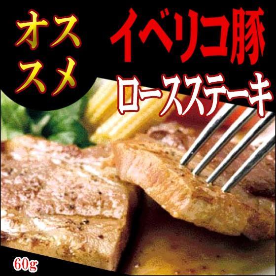 豚肉 ステーキ イベリコ豚 ロースステーキ 60g ブランド豚 お取り寄せ グルメ nikunohiguchi-yafuu