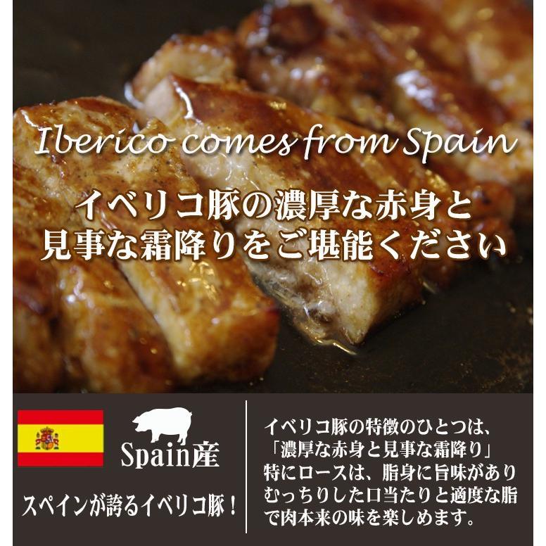 豚肉 ステーキ イベリコ豚 ロースステーキ 60g ブランド豚 お取り寄せ グルメ nikunohiguchi-yafuu 04