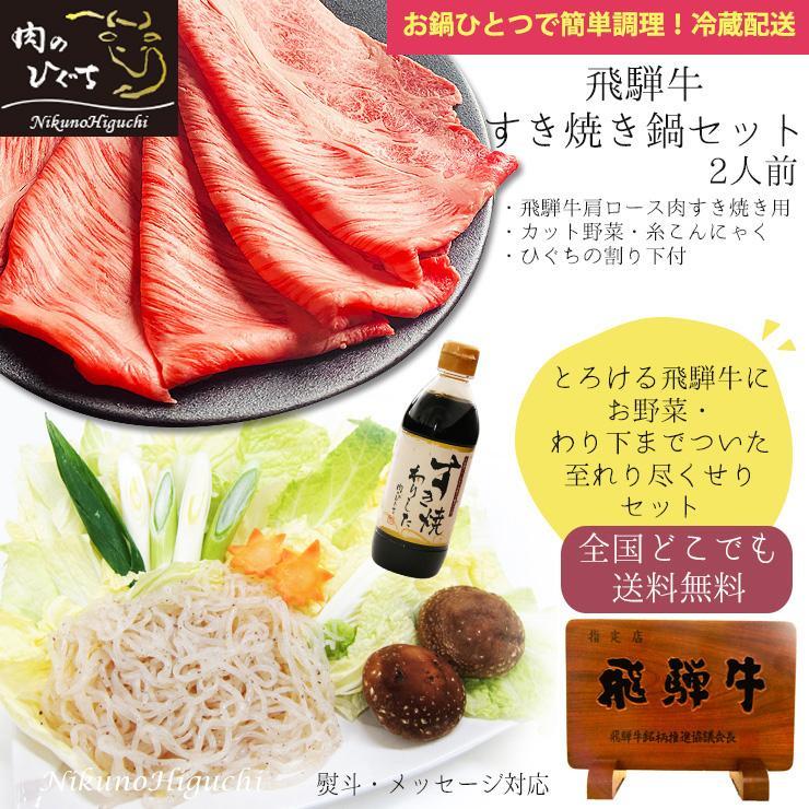 肉 牛肉  和牛 すき焼き 飛騨牛 すき焼き鍋セット 2人前 野菜 割下付き ギフト 送料無料 御礼 内祝 お祝|nikunohiguchi-yafuu