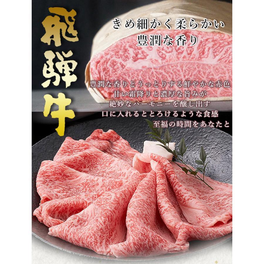 肉 牛肉  和牛 すき焼き 飛騨牛 すき焼き鍋セット 2人前 野菜 割下付き ギフト 送料無料 御礼 内祝 お祝|nikunohiguchi-yafuu|13