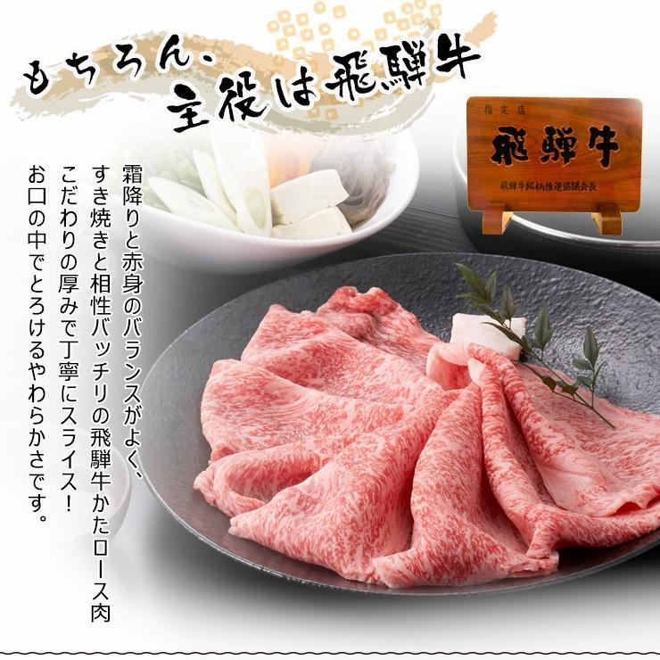 肉 牛肉  和牛 すき焼き 飛騨牛 すき焼き鍋セット 2人前 野菜 割下付き ギフト 送料無料 御礼 内祝 お祝|nikunohiguchi-yafuu|05