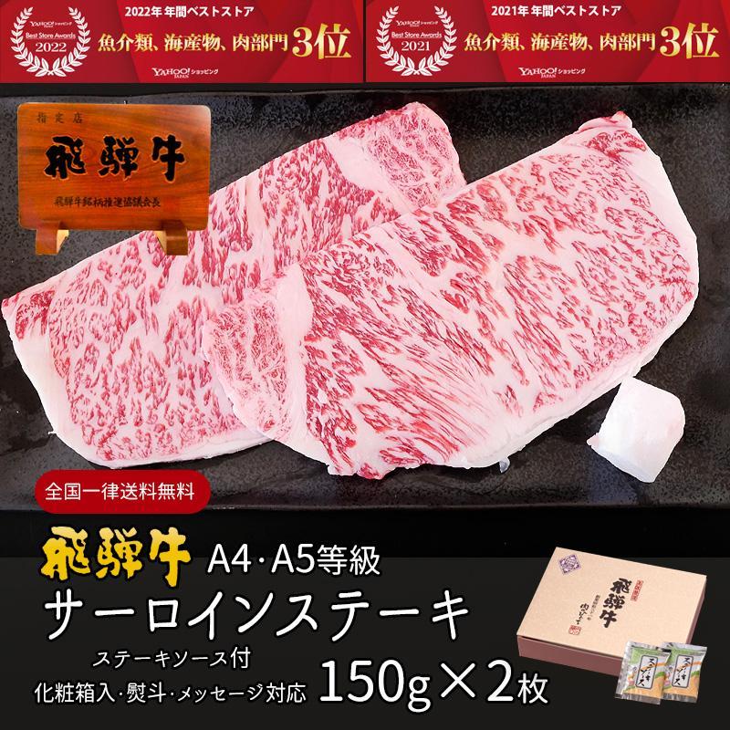母の日 2021 グルメ ギフト 肉 牛肉 和牛 ステーキ 飛騨牛 サーロイン 150g×2枚 化粧箱入  御礼 内祝 御祝 お取り寄せ|nikunohiguchi-yafuu