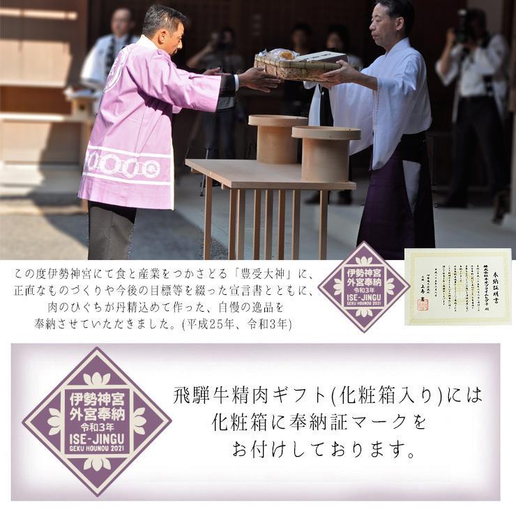 母の日 2021 グルメ ギフト 肉 牛肉 和牛 ステーキ 飛騨牛 サーロイン 150g×2枚 化粧箱入  御礼 内祝 御祝 お取り寄せ|nikunohiguchi-yafuu|08