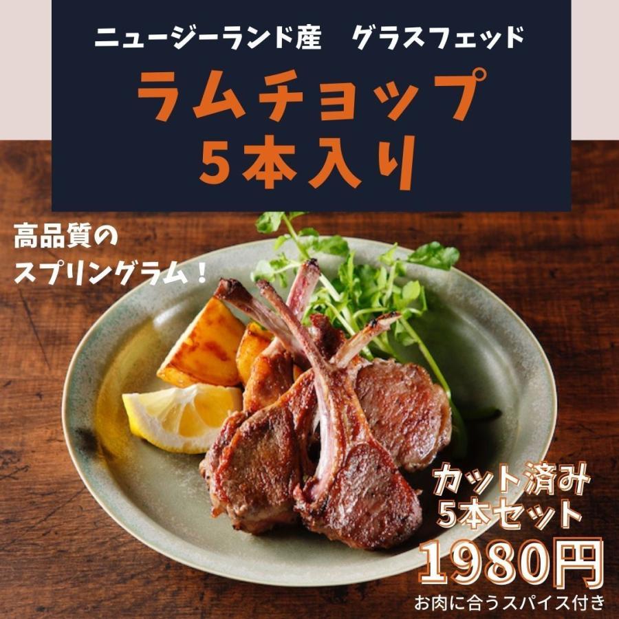 ニュージーランド産 グラスフェッド ラムチョップ ラムチャップ いつでも送料無料 5本入り 大放出セール ラム 羊肉 仔羊 バーベキューにも ラム肉 スパイス付き