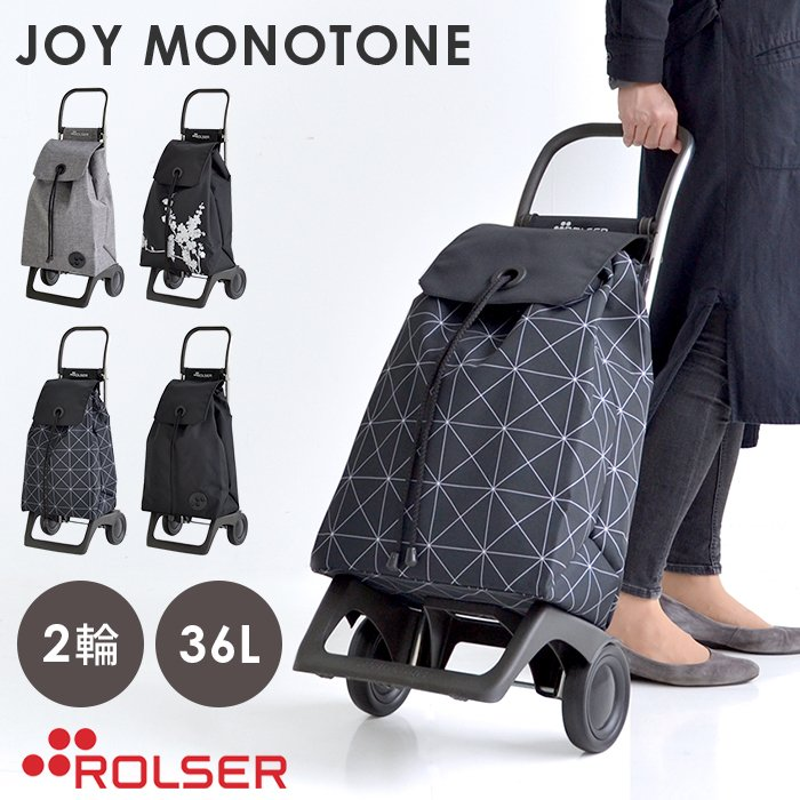 ロルサー ROLSER ショッピングカート JOY BABY MONOTONE モノトーン 安定 無地 静か ベイビー 軽量 ベビー ●スーパーSALE● セール期間限定 バーフック SALE