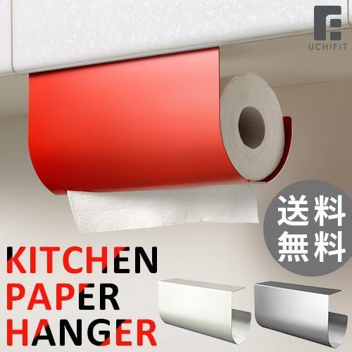 キッチンペーパーハンガー UFS3 UCHIFIT 開店祝い ウチフィット オークス AUX キッチンペーパー 収納 北欧 シンプル ロール型 割り引き マグネット