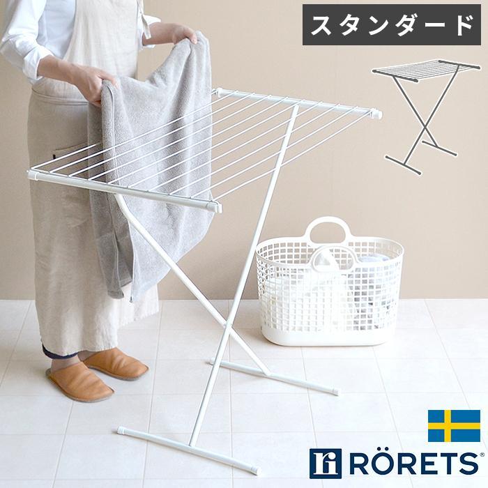 ロレッツ RORETS ドライニングスタンド スタンダード タオルハンガー タオル掛け 室内干し 折りたたみ 物干し 平干し スタンド物干し いつでも送料無料 p1 プレゼント