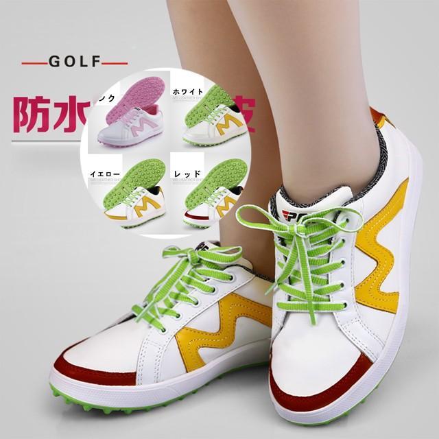 ゴルフシューズ レディースゴルフ靴 スパイクシューズ スポーツシューズ ランニングシューズ おしゃれゴルフシューズ ノンスリップ