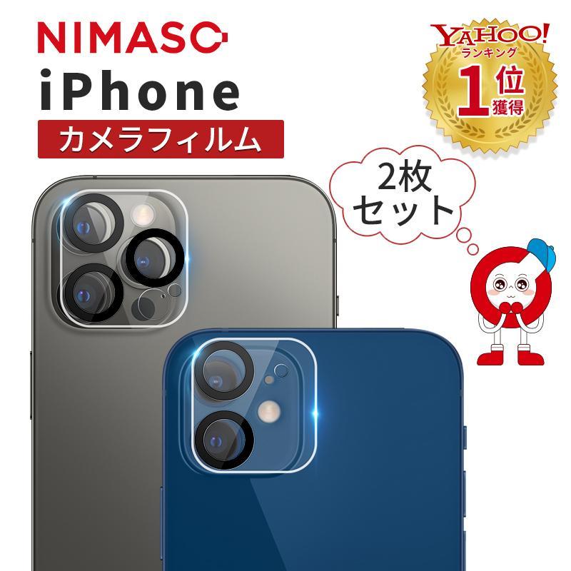 2枚 1年保証 NIMASO 店内全品対象 iphone12 pro カメラ フィルム レンズ miniiPhone12 流行 レンズカバー iPhone12 Pro max 保護フィルム