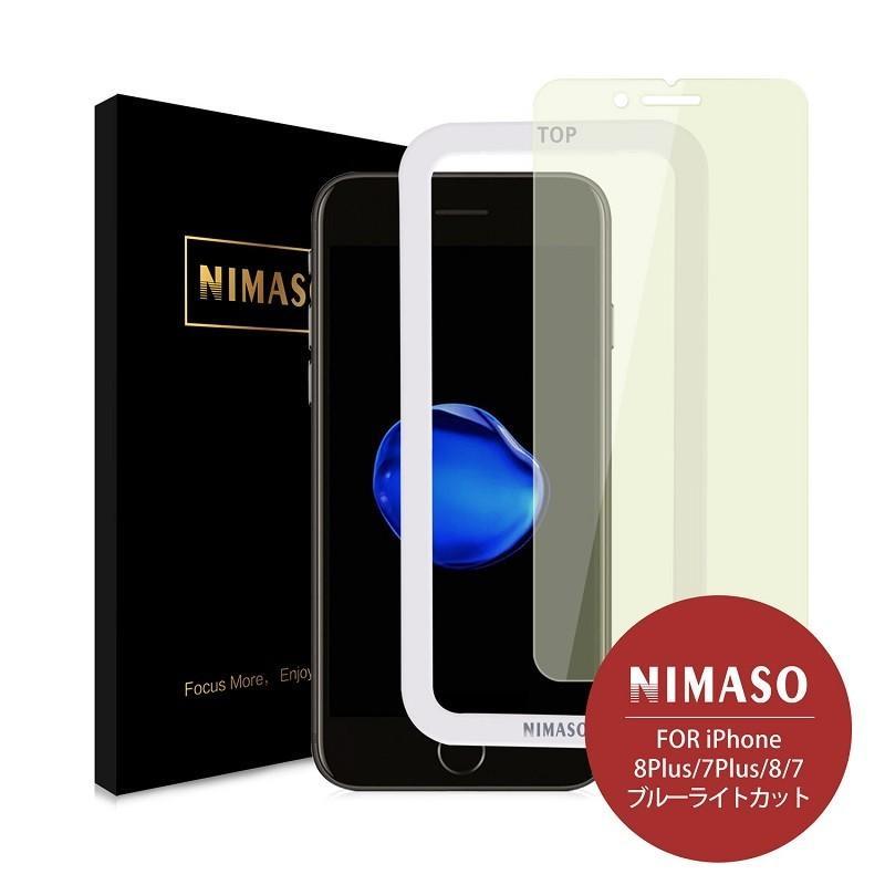 ブルーライトカット iPhone 8  iPhone  7Xガラスフィルム  強化ガラス液晶保護フィルム 保護シート 指紋防止 Nimaso|nimaso