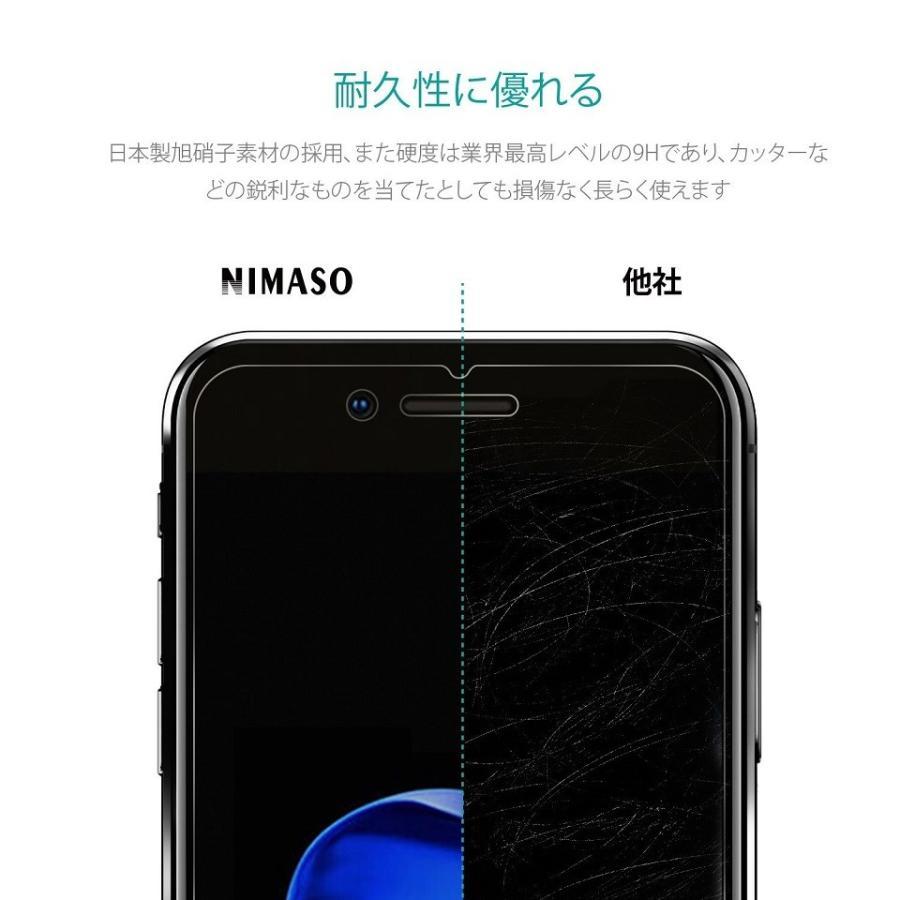 ブルーライトカット iPhone 8  iPhone  7Xガラスフィルム  強化ガラス液晶保護フィルム 保護シート 指紋防止 Nimaso|nimaso|06