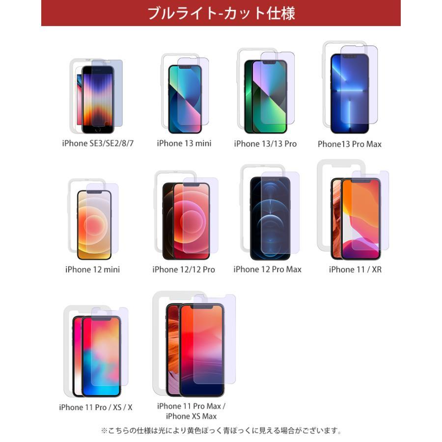 【2枚・36ヶ月保証】NIMASO iphone13 フィルム iPhone13 mini  iPhone13 Pro iphone SE2 フィルム iphone11 フィルム ガラスフィルム  ブルーライト|nimaso|15