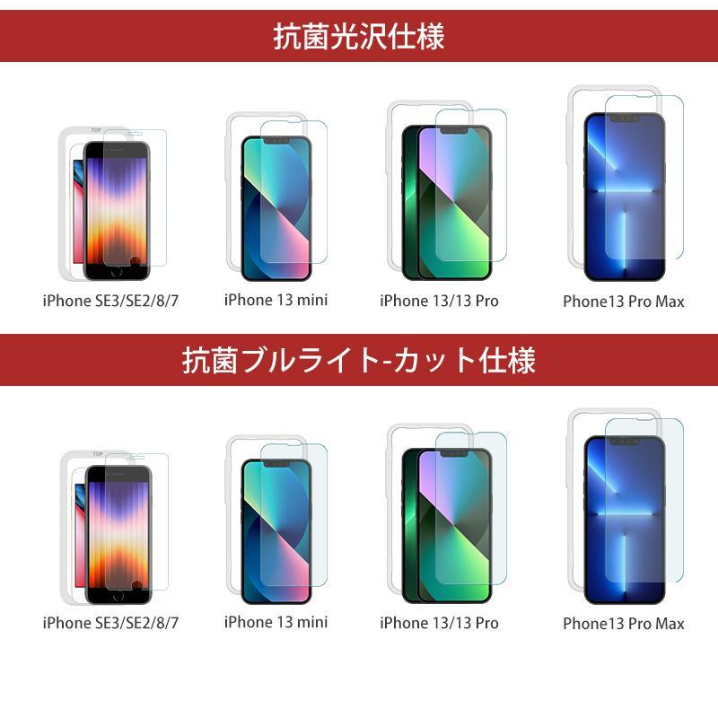【2枚・36ヶ月保証】NIMASO iphone13 フィルム iPhone13 mini  iPhone13 Pro iphone SE2 フィルム iphone11 フィルム ガラスフィルム  ブルーライト|nimaso|17