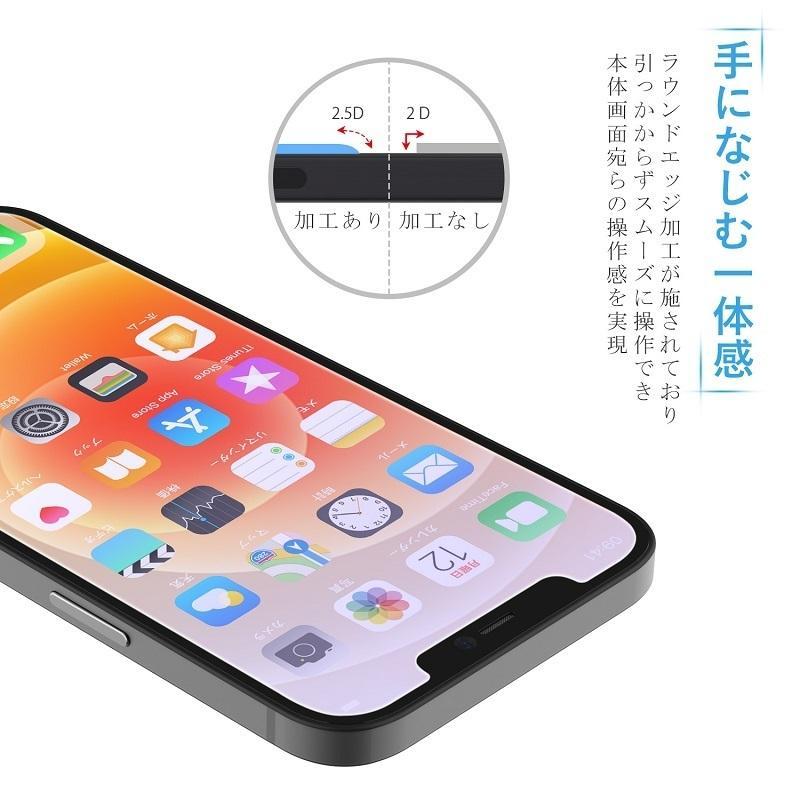 【2枚・36ヶ月保証】NIMASO iphone13 フィルム iPhone13 mini  iPhone13 Pro iphone SE2 フィルム iphone11 フィルム ガラスフィルム  ブルーライト|nimaso|05