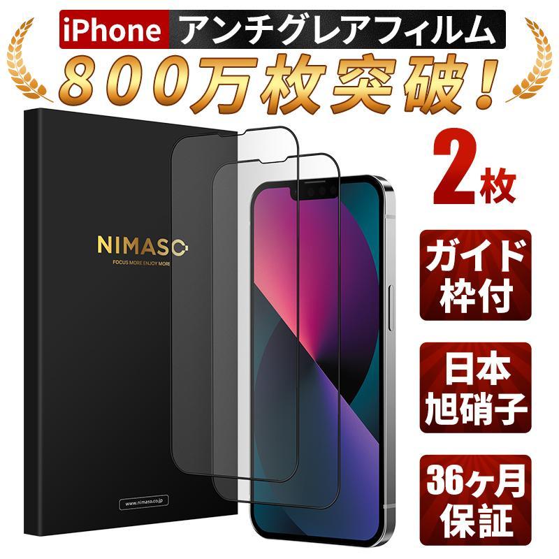 【36ヶ月保証 2枚セット】NIMASO iPhone12 ガラスフィルム iPhone12 Pro フィルム 12 mini iPhone フィルム ブルーライトカット アンチグレア|nimaso