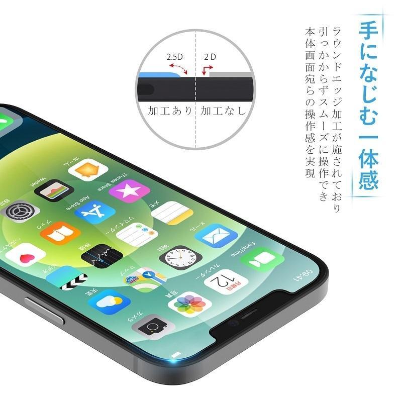 【36ヶ月保証 2枚セット】NIMASO iPhone12 ガラスフィルム iPhone12 Pro フィルム 12 mini iPhone フィルム ブルーライトカット アンチグレア|nimaso|04