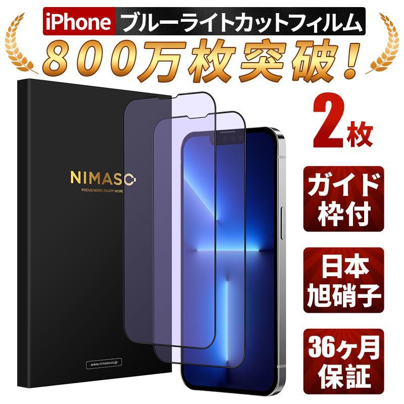 ガイド枠付き 2枚組 36ヶ月保証 iPhone11 ガラスフィルム 保障 ブルーライト 覗き見防止 Pro 11Pro Max 返品不可 XR X XS iPhone 全面保護フィルム Nimaso