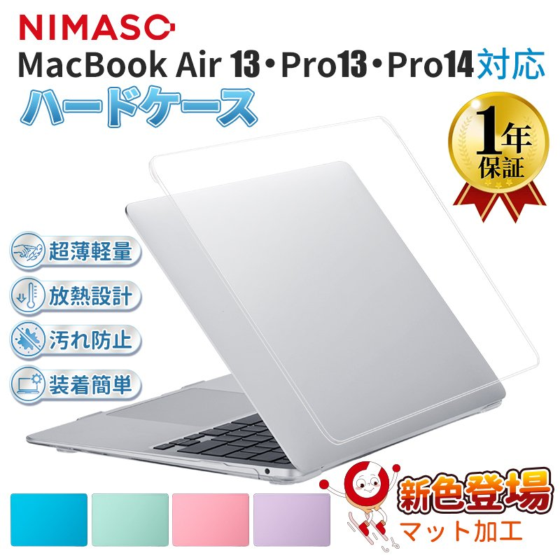1年保証 NIMASO macbook air ケース 13インチ Macbook 13 すり傷防止 クリア 汚れ対策 全透明 軽量 期間限定特別価格 カバー 開店祝い ハードケース