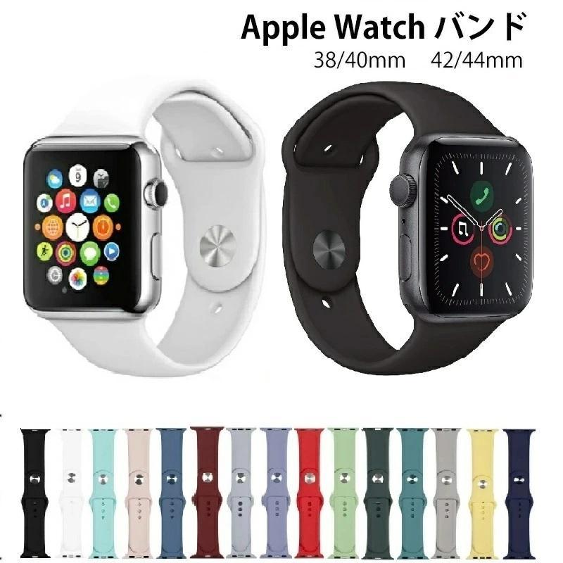 アップルウォッチバンド Apple 新作販売 Watch ベルト SE series 6 5 百貨店 4 3 2 42mm レディース スポーツ 44mmメンズ 38mm 40mm 取替 1