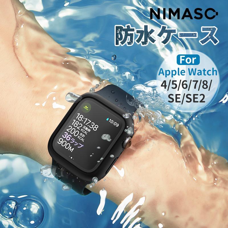 即納 新商品発売 NIMASO apple watch series SE 6 5 定番から日本未入荷 4 防水カバー 一年保証 44mm レディース 送料無料 保護ケース 40mm メンズ ネイビー ホワイト ブラック