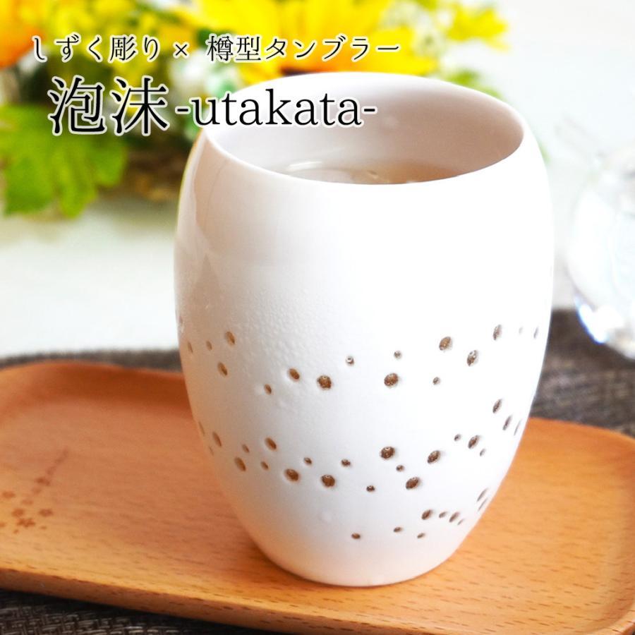 樽型タンブラー 300ml しずく彫り 泡沫-utakata- 陶磁器 コップ フリーカップ グラス 食器 インテリア お祝い 贈り物 プレゼント|nimei8111