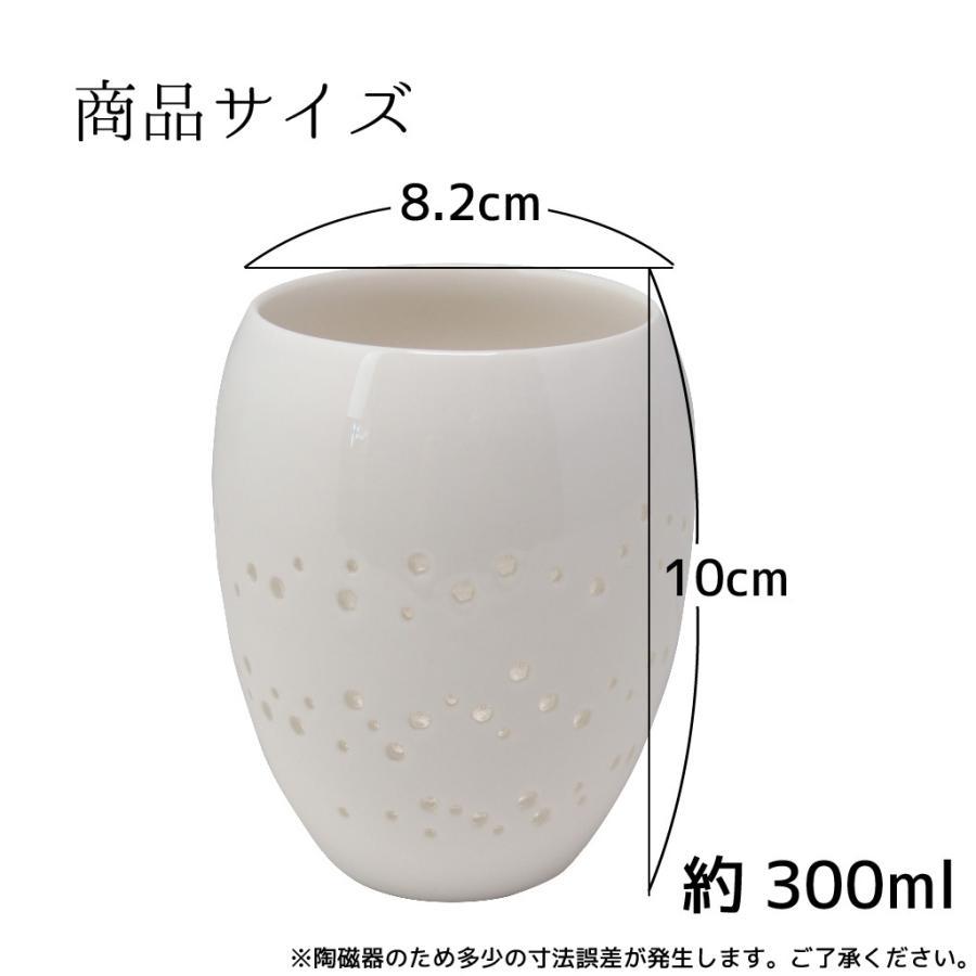 樽型タンブラー 300ml しずく彫り 泡沫-utakata- 陶磁器 コップ フリーカップ グラス 食器 インテリア お祝い 贈り物 プレゼント|nimei8111|09