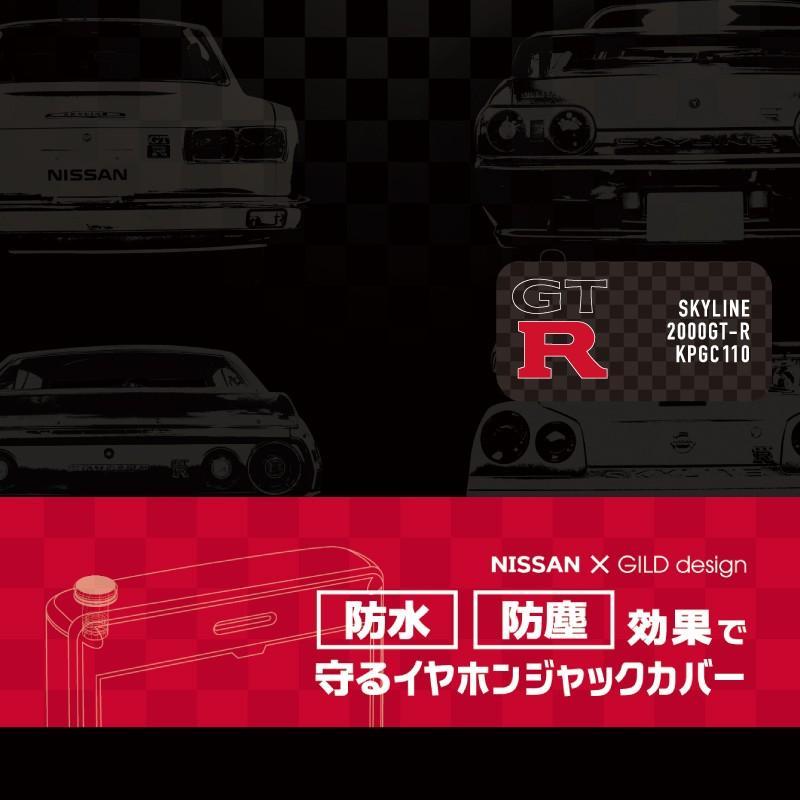 日産(NISSAN) GTR for ケンメリ 「イヤホンジャックカバー」|nimitts|02