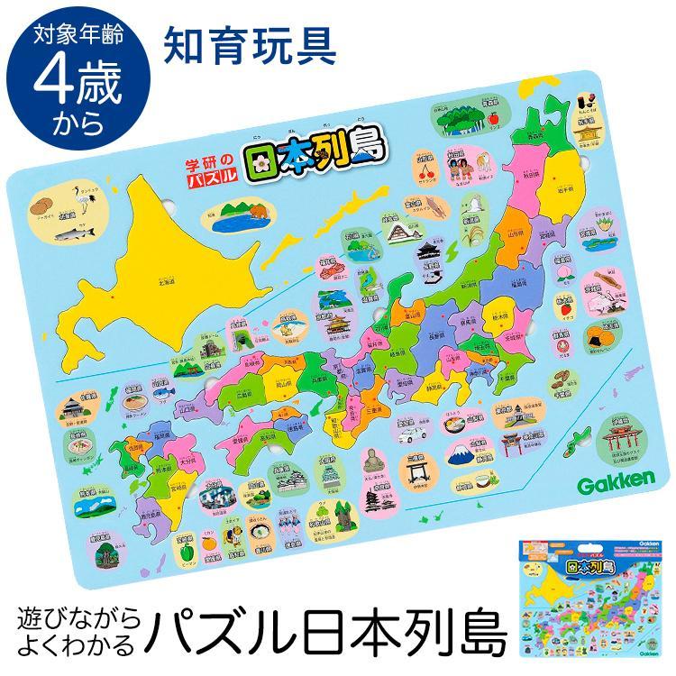 学研 パズル日本列島 知育玩具 4歳 5歳 6歳 パズル 日本地図 人気ブランド多数対象 再再販 都道府県 知育 玩具 キッズ 子供 ED83515 幼児 おもちゃ 勉強 教材 保育園 幼稚園 園児 学習