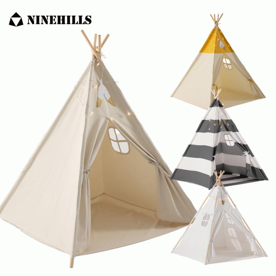 NINEHILLS キッズテント ティピー 予約販売品 おしゃれ コットン100% テントハウス 子供 木製 たためる 秘密基地 国際ブランド 室内 テント リビング 家の中 キッズコーナー