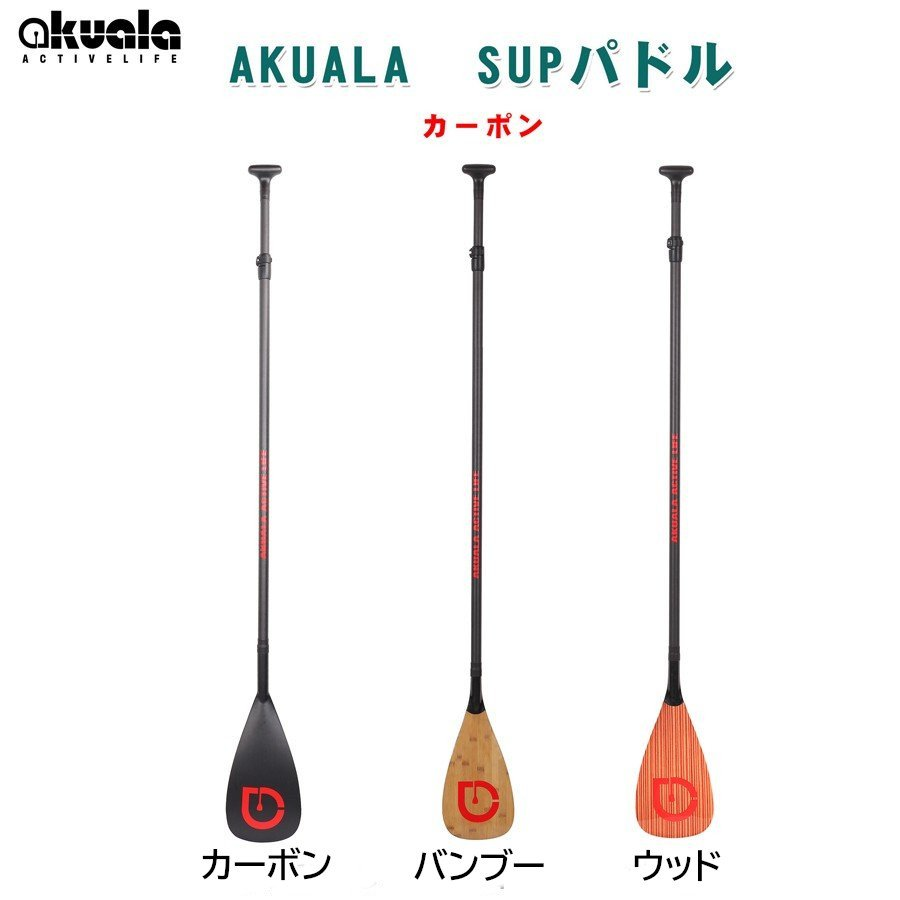 AKUALA 推奨 カーボン製 パドル 約685グラム 超定番 3ピース ボード for SUP 180-220cm スタンドアップパドル