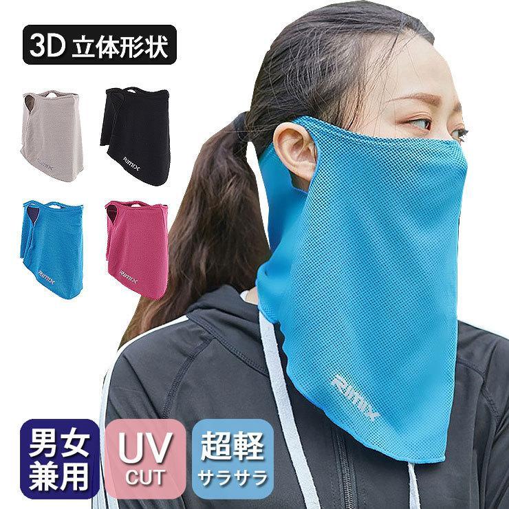 スポーツマスク 限定品 買い取り ランニングマスク ネックゲーター バフ Buff メンズ レディース