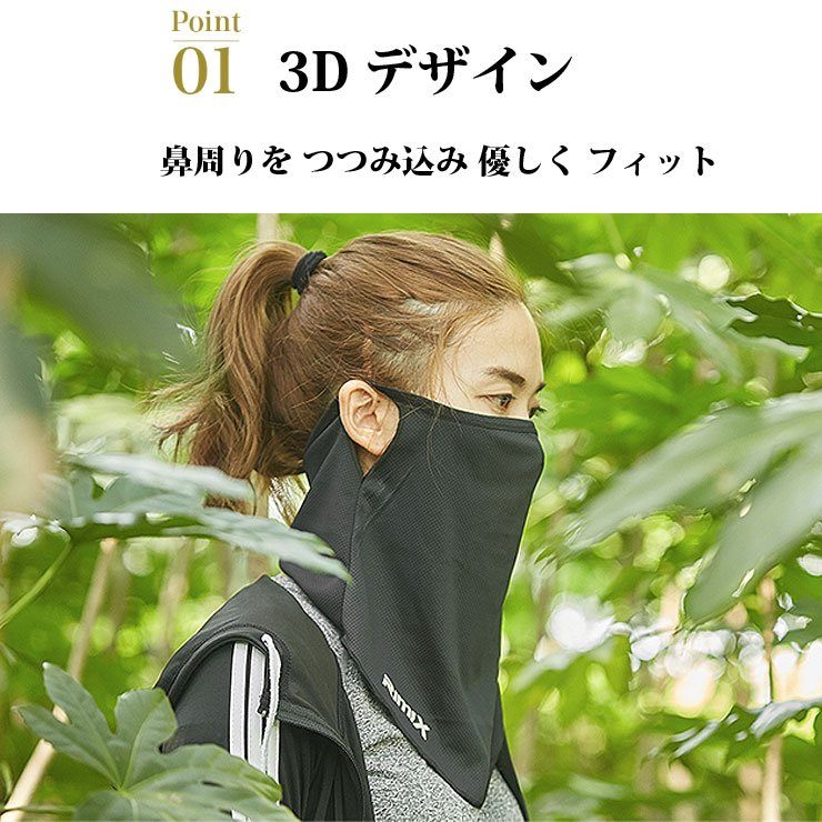 バフ ジョギング マスク