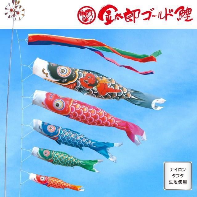 徳永こいのぼり 金太郎ゴールド鯉 大型3m6点セット