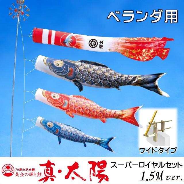 徳永こいのぼり 黄金の輝き鯉 真・太陽 ベランダ  スーパーロイヤルセット 1.5m