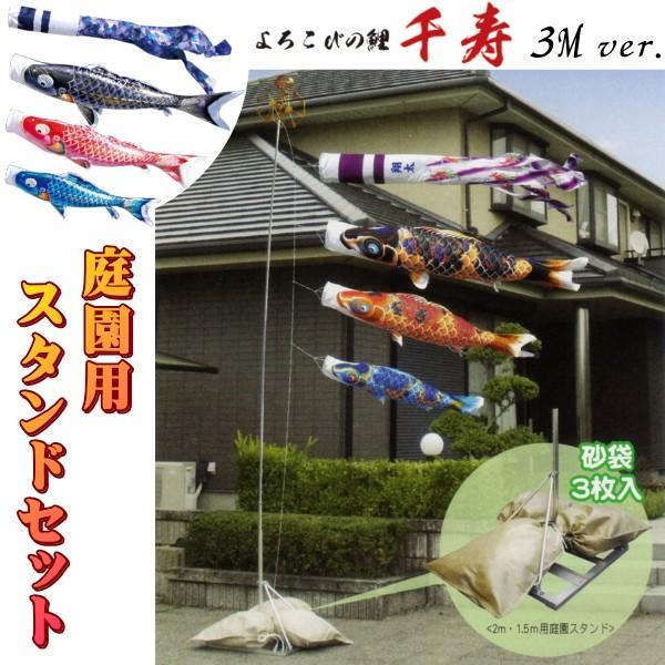 徳永こいのぼり よろこびの鯉 千寿 庭園スタンドセット 3m6点セット