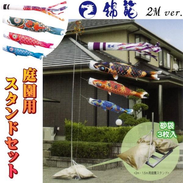 徳永こいのぼり 錦龍 庭園スタンドセット 2m6点セット