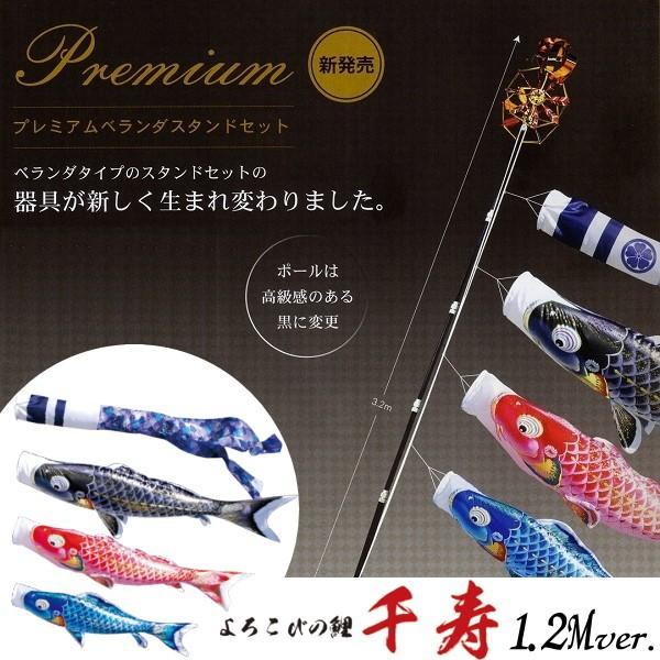 徳永こいのぼり よろこびの鯉 千寿 プレミアムベランダスタンドセット 1.2m