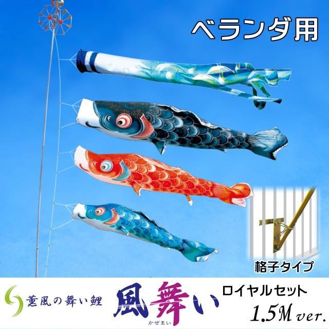 徳永こいのぼり 薫風の舞い鯉 風舞い  ベランダ ロイヤルセット 1.5m