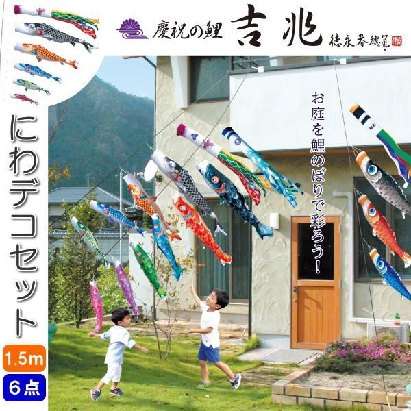 徳永こいのぼり 慶祝の鯉 吉兆 にわデコセット 1.5m6点セット