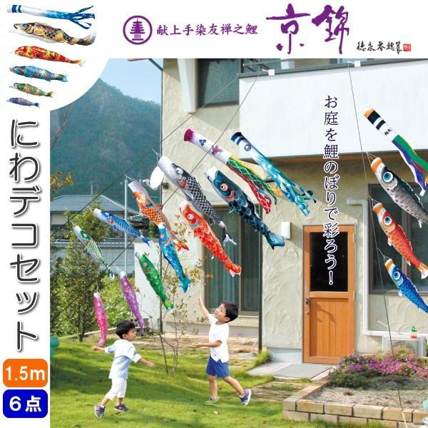 徳永こいのぼり 献上手染友禅之鯉 京錦 にわデコセット 1.5m6点セット