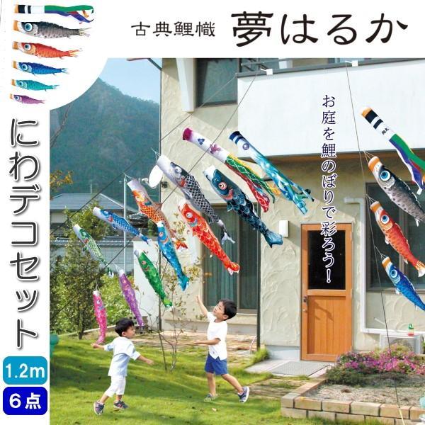 徳永こいのぼり 古典鯉幟 夢はるか にわデコセット 1.2m6点セット