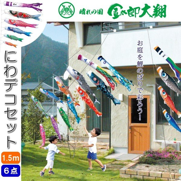 徳永こいのぼり 晴れの国 金太郎大翔 にわデコセット 1.5m6点セット