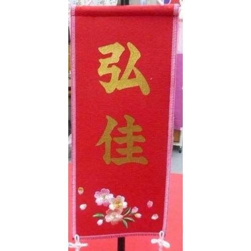 名前旗 刺繍桜(特小)(熱転写式)