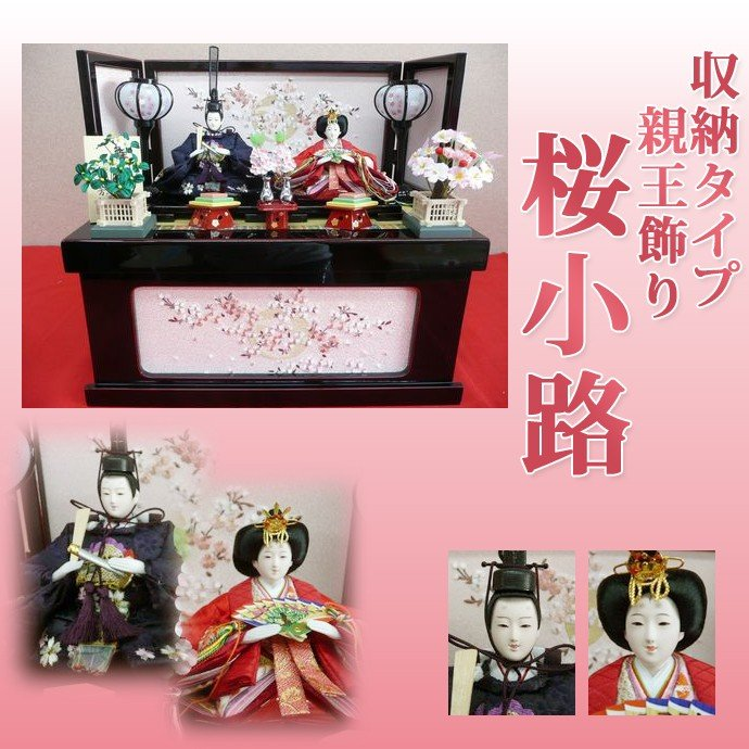 華芳作 雛人形 ひな人形収納飾り 「桜小路」 横幅50cmのコンパクトタイプです。この屏風の刺繍でこのお値段はお得!