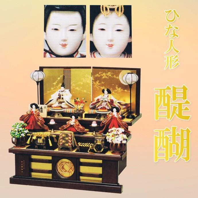 平安豊久 雛人形 ひな人形 「醍醐」 何年飾っても飽きない、落ち着いた雰囲気が特徴です。