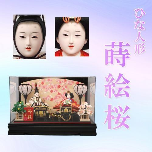雛人形 ひな人形「蒔絵桜(まきえさくら)」 すっきりとしたアクリルケースです。ケース飾り