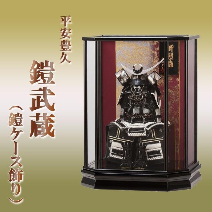 平安豊久鎧武蔵(鎧ケース飾り) 4号