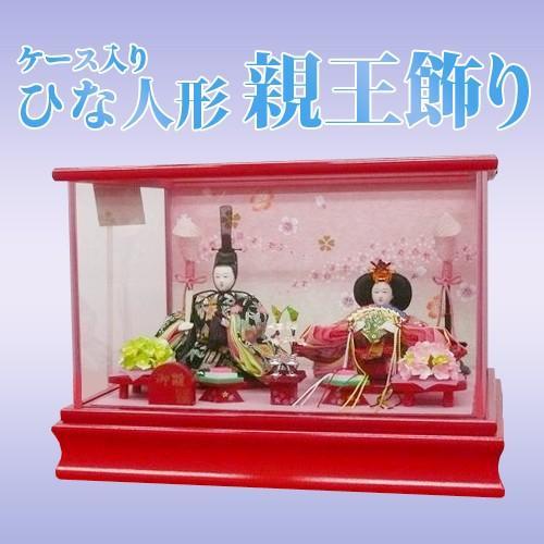 雛人形 ひな人形「みちる」小芥子親王ケース飾り M-209