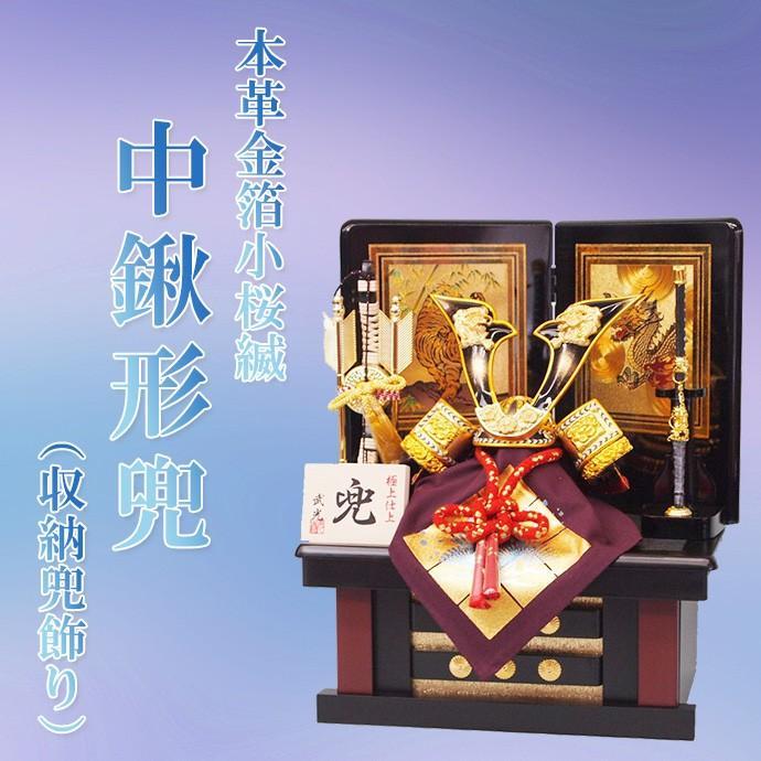 本革金箔小桜縅 中鍬形兜(収納兜飾り) 5号