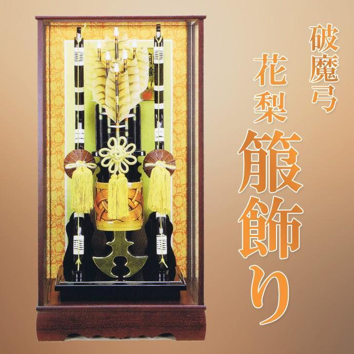 高級破魔弓 花梨 箙飾り 18号